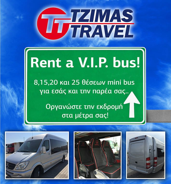 tzimas travel vip bus